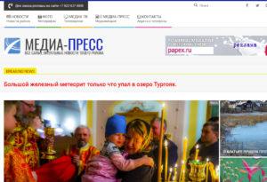 Сайт районной газеты