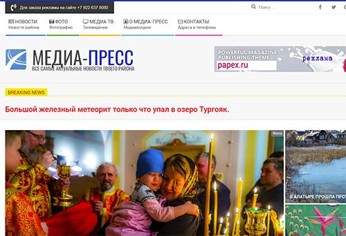 Сайт для СМИ