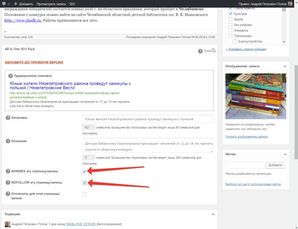 Как закрыть от индексирования поисковиками